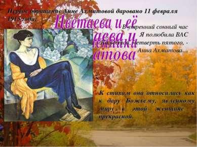 Первое обращение Анне Ахматовой даровано 11 февраля 1915 года: В утренний сон...