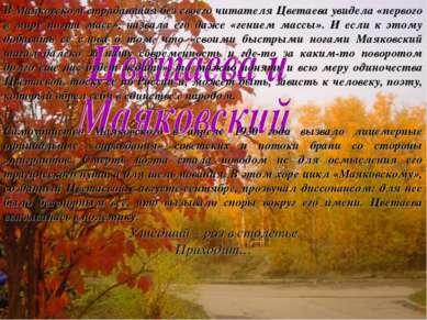 В Маяковском страдающая без своего читателя Цветаева увидела «первого в мире ...