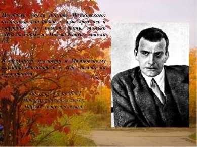 Цветаева могла понять Маяковского: несколько лет назад и сама «рвалась к смер...