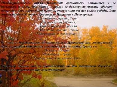 «Пастернаковские» стихи Цветаевой органически сливаются с ее письмами к нему,...