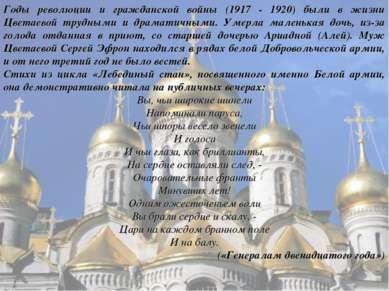 Годы революции и гражданской войны (1917 - 1920) были в жизни Цветаевой трудн...