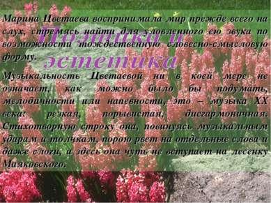 Марина Цветаева воспринимала мир прежде всего на слух, стремясь найти для уло...