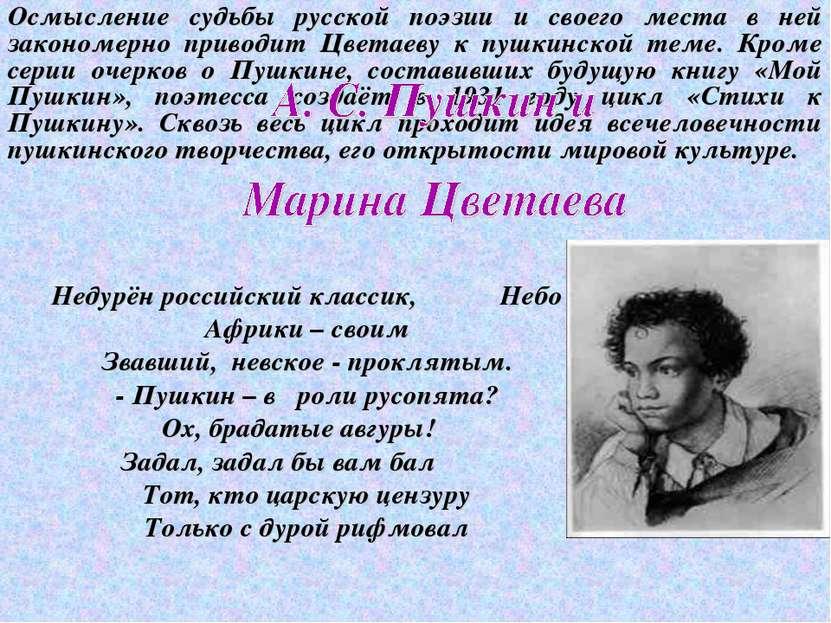 Осмысление судьбы русской поэзии и своего места в ней закономерно приводит Цв...