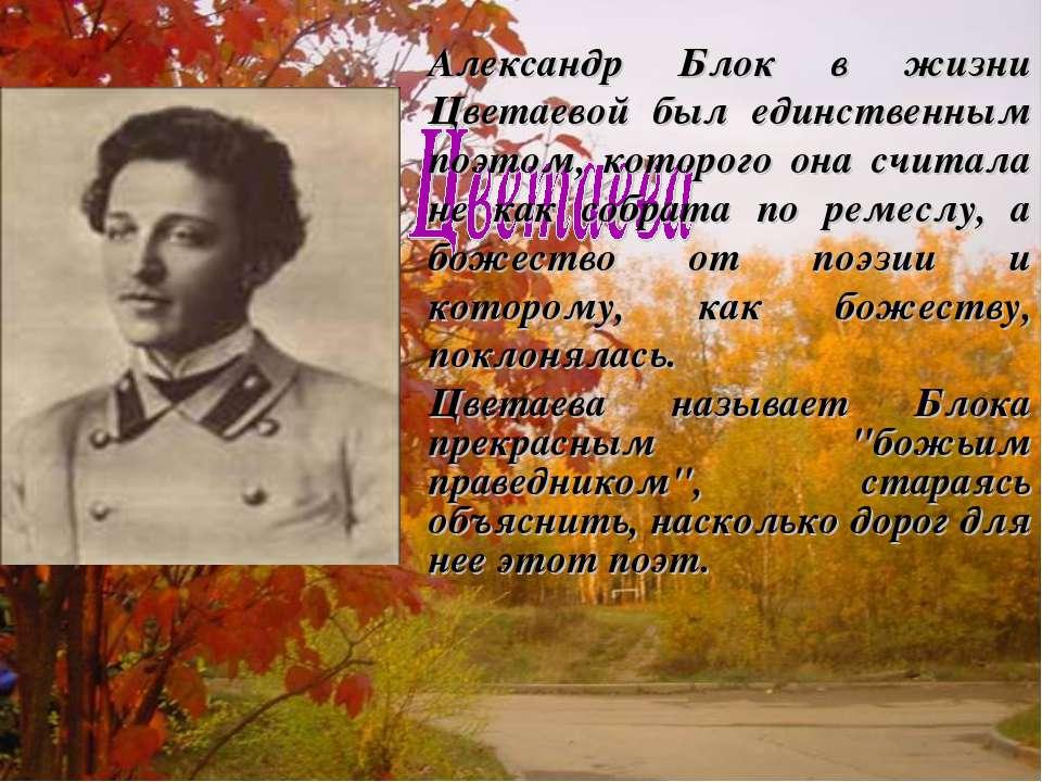 Александр Блок в жизни Цветаевой был единственным поэтом, которого она считал...