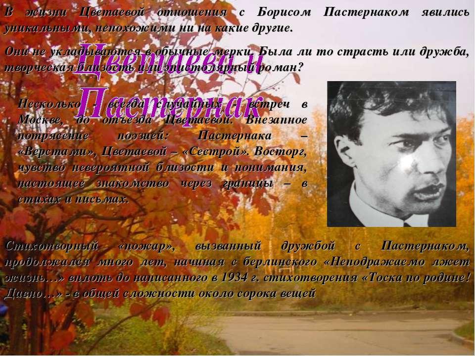 В жизни Цветаевой отношения с Борисом Пастернаком явились уникальными, непохо...