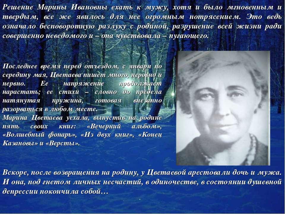 Решение Марины Ивановны ехать к мужу, хотя и было мгновенным и твердым, все ж...