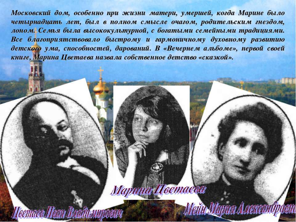 Московский дом, особенно при жизни матери, умершей, когда Марине было четырна...