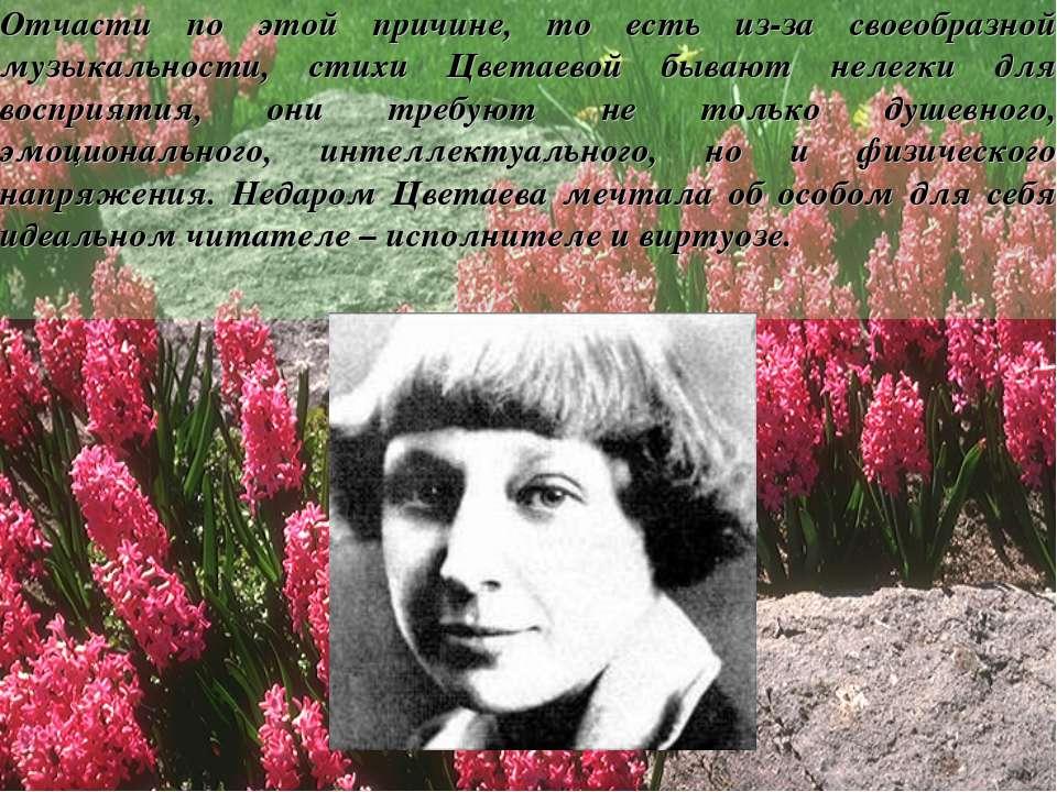 Отчасти по этой причине, то есть из-за своеобразной музыкальности, стихи Цвет...
