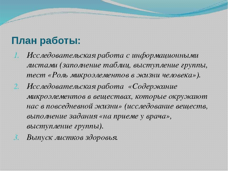 План работы: Исследовательская работа с информационными листами (заполнение т...