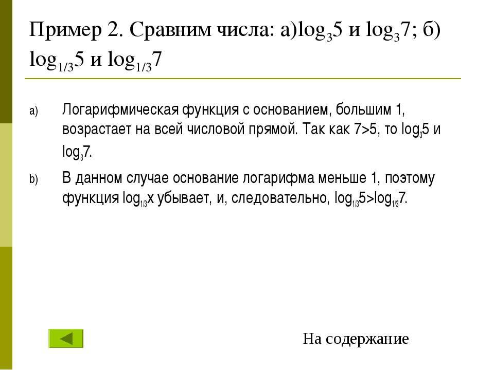 Пример 2. Сравним числа: а)log35 и log37; б) log1/35 и log1/37 Логарифмическа...