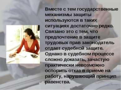 Вместе с тем государственные механизмы защиты используются в таких ситуациях ...