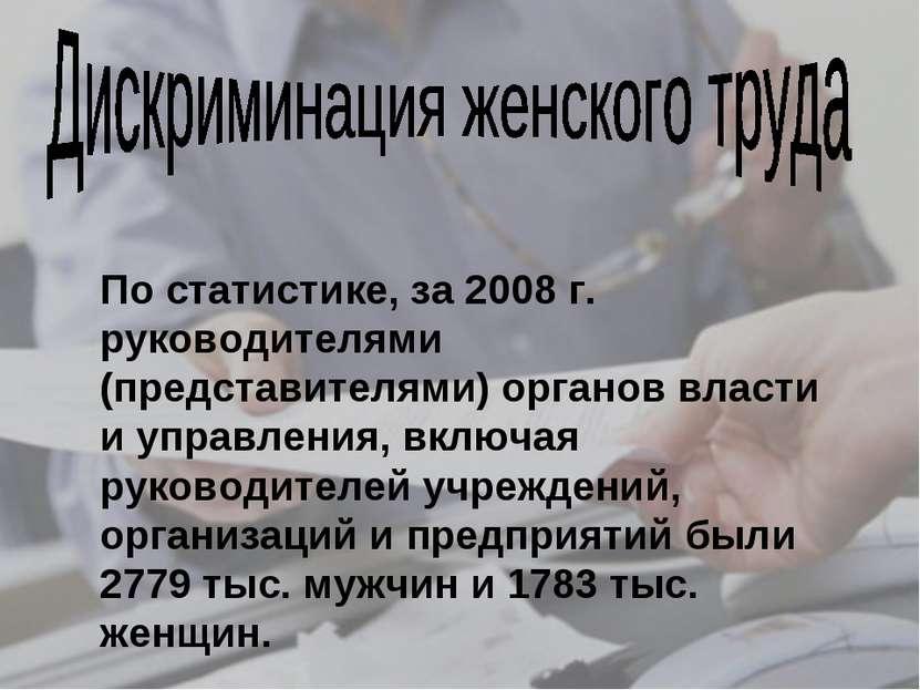 По статистике, за 2008 г. руководителями (представителями) органов власти и у...