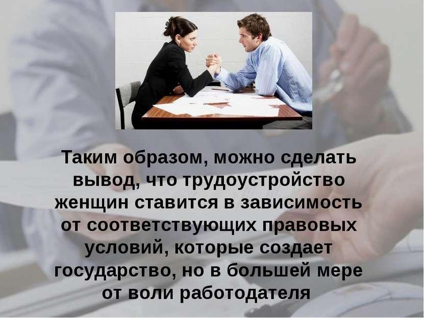 Таким образом, можно сделать вывод, что трудоустройство женщин ставится в зав...