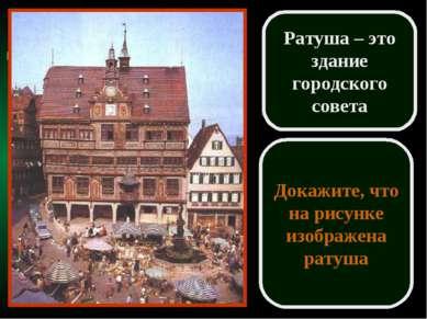 Ратуша – это здание городского совета Докажите, что на рисунке изображена ратуша