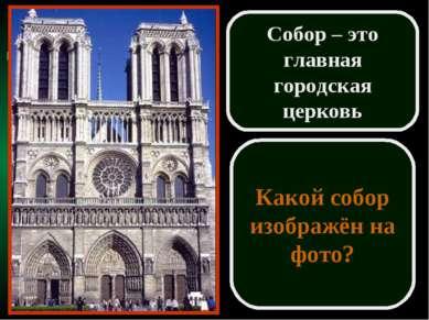 Собор – это главная городская церковь Какой собор изображён на фото?