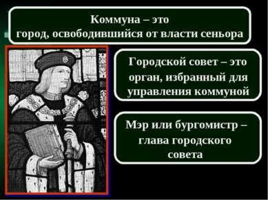 Коммуна – это город, освободившийся от власти сеньора Городской совет – это о...