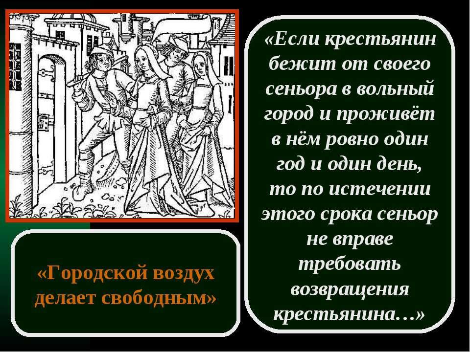 «Если крестьянин бежит от своего сеньора в вольный город и проживёт в нём ров...