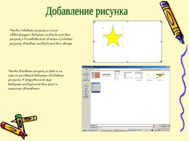 Чтобы добавить рисунок из меню «Автофигуры» выберите необходимый вам рисунок ...