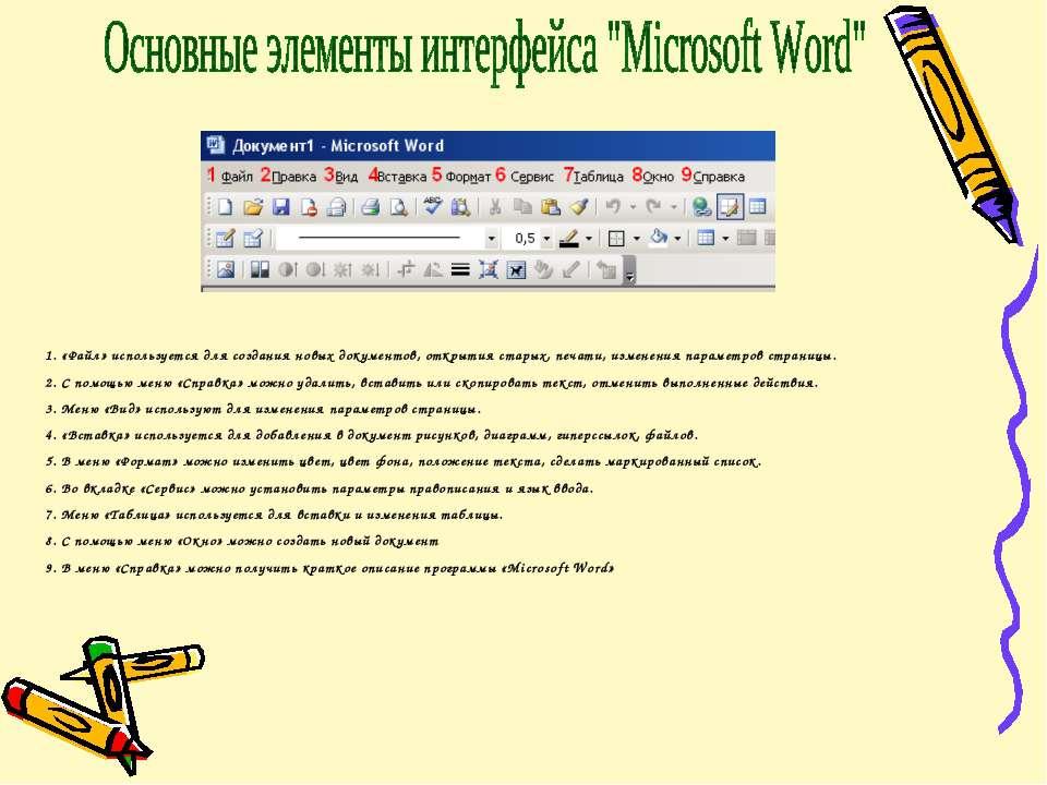 1. «Файл» используется для создания новых документов, открытия старых, печати...
