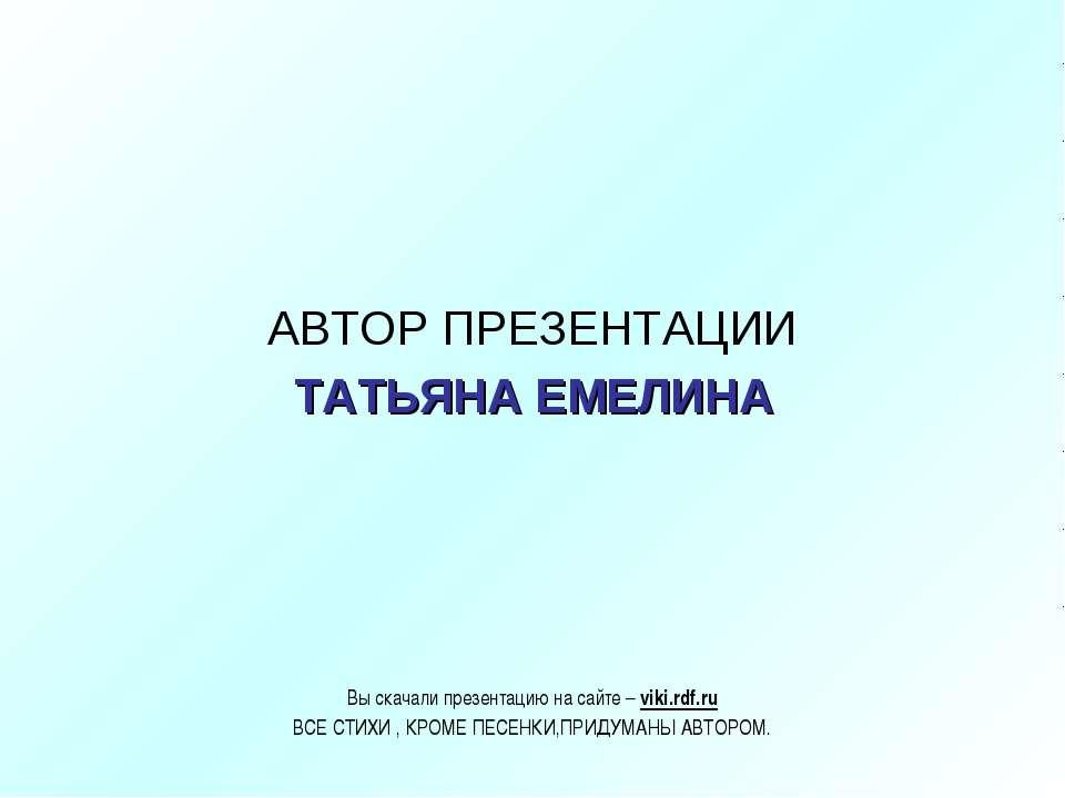 АВТОР ПРЕЗЕНТАЦИИ ТАТЬЯНА ЕМЕЛИНА Вы скачали презентацию на сайте – viki.rdf....