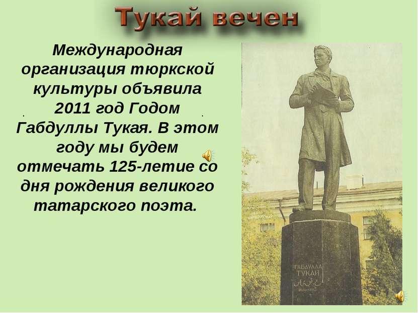 . . Международная организация тюркской культуры объявила 2011 год Годом Габду...