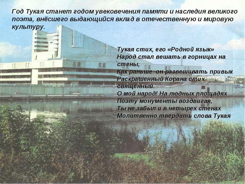 Год Тукая станет годом увековечения памяти и наследия великого поэта, внёсшег...