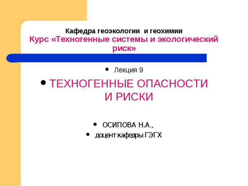Кафедра геоэкологии и геохимии Курс «Техногенные системы и экологический риск...