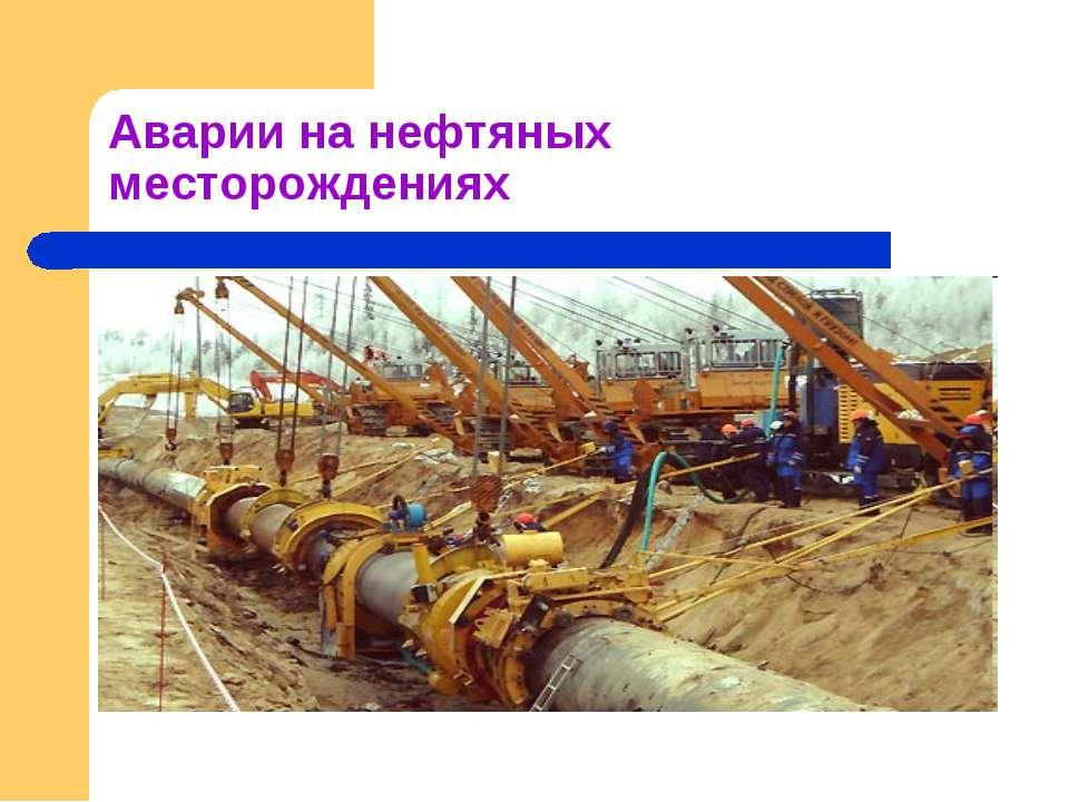 Аварии на нефтяных месторождениях