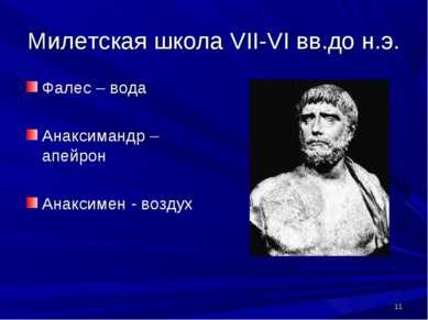 * Милетская школа VII-VI вв.до н.э. Фалес – вода Анаксимандр – апейрон Анакси...