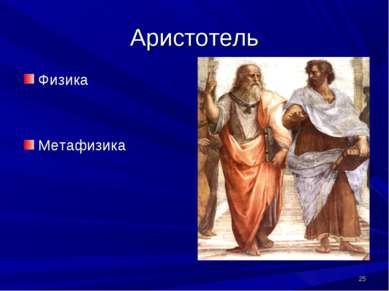 * Аристотель Физика Метафизика