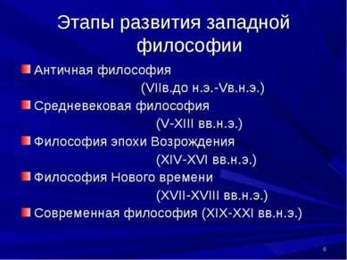 * Этапы развития западной философии Античная философия (VIIв.до н.э.-Vв.н.э.)...