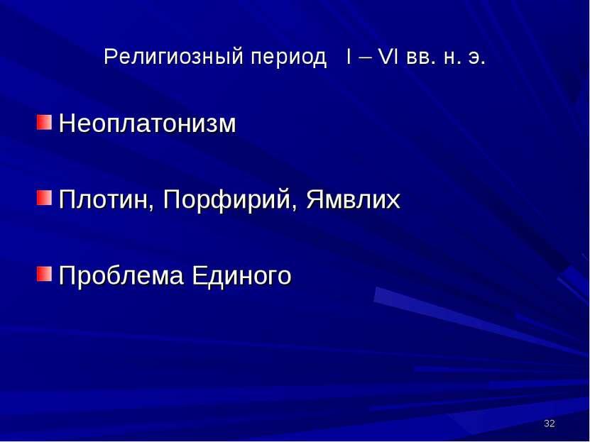 Религиозный период I – VI вв. н. э. Неоплатонизм Плотин, Порфирий, Ямвлих Про...