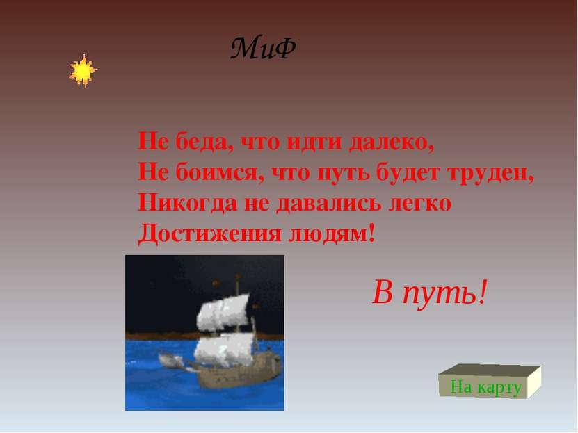 МиФ Не беда, что идти далеко, Не боимся, что путь будет труден, Никогда не да...