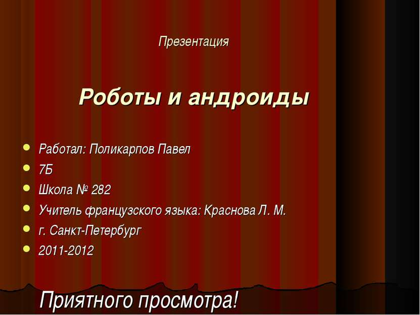 Презентация Роботы и андроиды Работал: Поликарпов Павел 7Б Школа № 282 Учител...