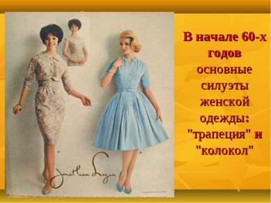 """В начале 60-х годов основные силуэты женской одежды: """"трапеция"""" и """"колокол"""""""
