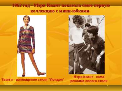 1962 год - Мэри Квант показала свою первую коллекцию с мини-юбками. Мэри Кван...