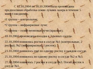 С 12.10.2004 по 18.10.2004 была произведена предпосевная обработка семян луча...
