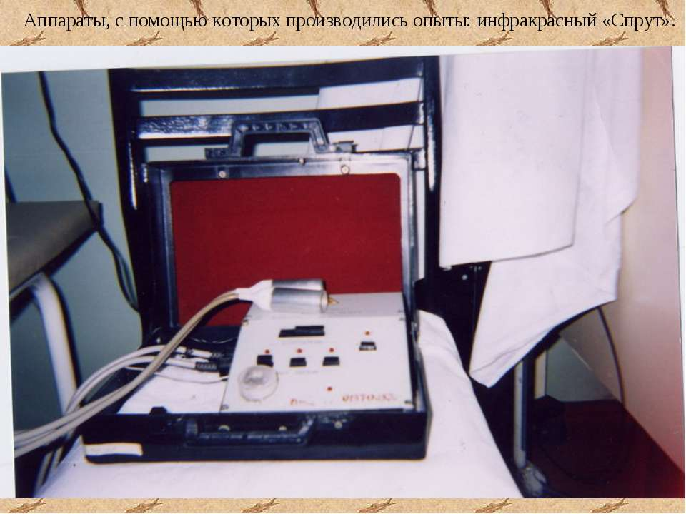 Аппараты, с помощью которых производились опыты: инфракрасный «Спрут».