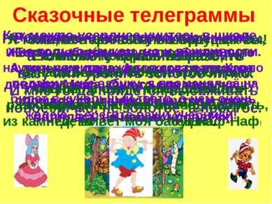 Сказочные телеграммы Если вы идёте по полю и находите денежку, то не спешите ...