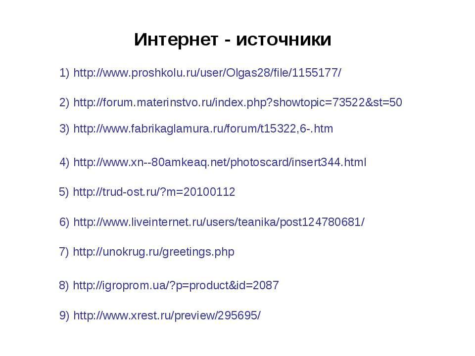 1) http://www.proshkolu.ru/user/Olgas28/file/1155177/ Интернет - источники 3)...