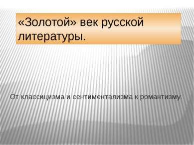 «Золотой» век русской литературы. От классицизма и сентиментализма к романтизму.