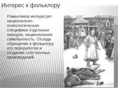 Интерес к фольклору Романтиков интересует национально-психологическая специфи...