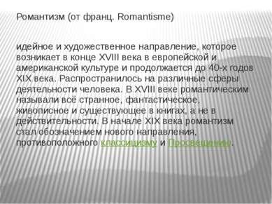 Романтизм (от франц. Romantisme) идейное и художественное направление, которо...