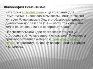 Философия Романтизма Категория возвышенного - центральная для Романтизма. С в...