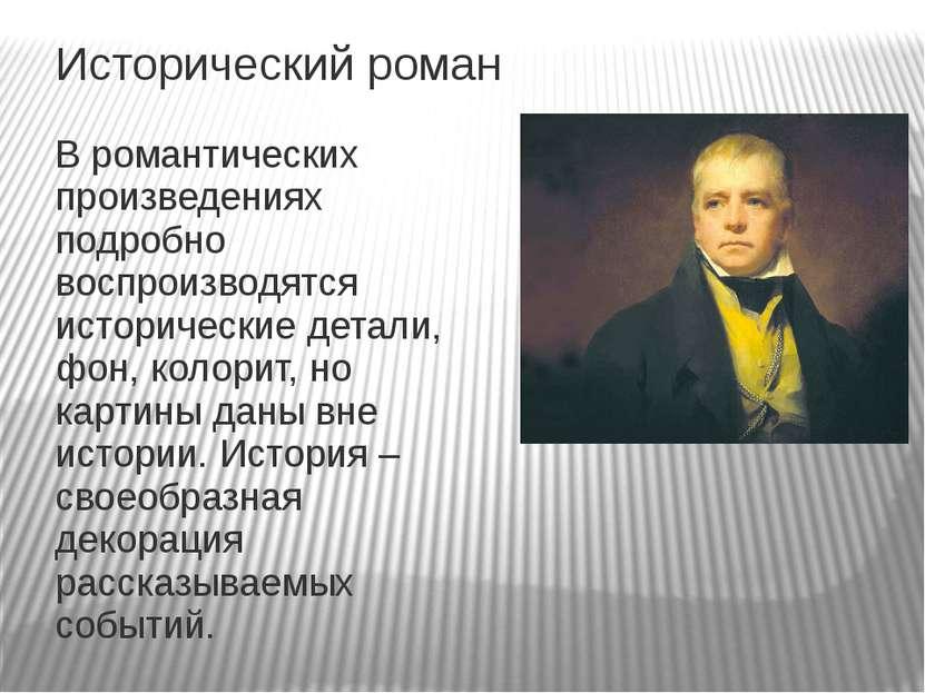 Исторический роман В романтических произведениях подробно воспроизводятся ист...