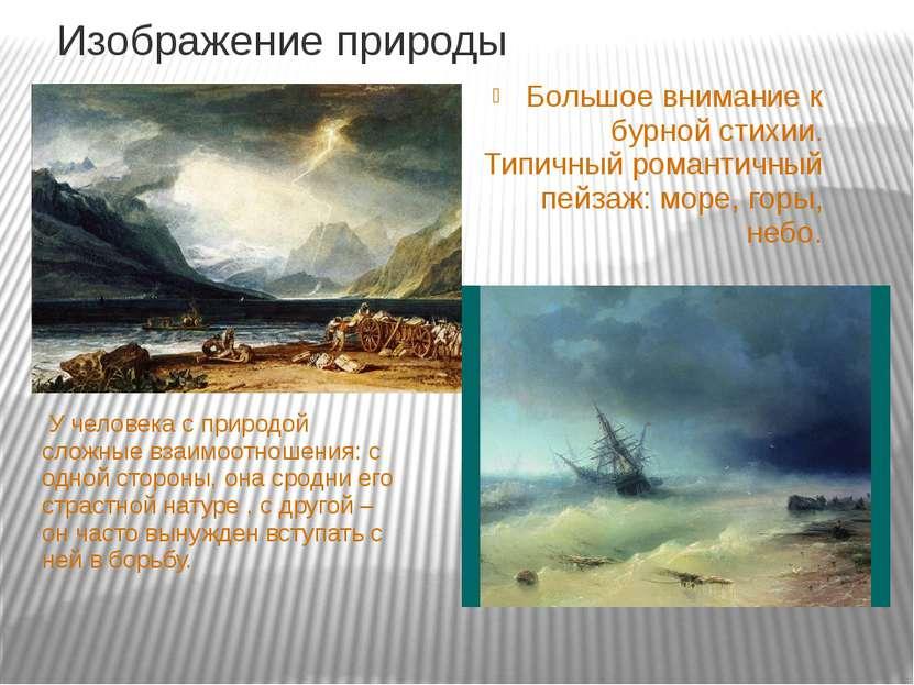 Изображение природы У человека с природой сложные взаимоотношения: с одной ст...