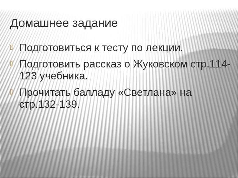 Домашнее задание Подготовиться к тесту по лекции. Подготовить рассказ о Жуков...