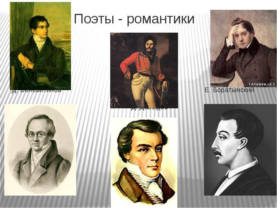 Поэты - романтики Д. Веневитинов Е. Боратынский Д. Давыдов А. Дельвиг В. Кюхе...