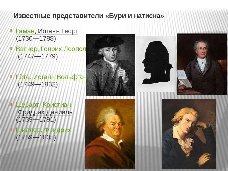 Известные представители «Бури и натиска» Гаман, Иоганн Георг (1730—1788) Вагн...