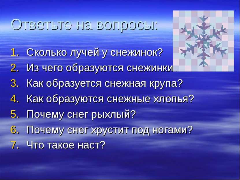 Ответьте на вопросы: Сколько лучей у снежинок? Из чего образуются снежинки? К...